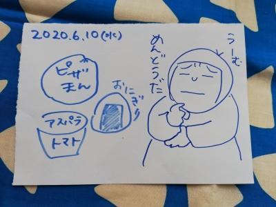 2020.6.10