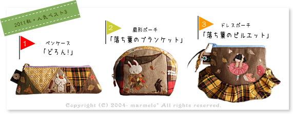 2011秋・人気ベスト3