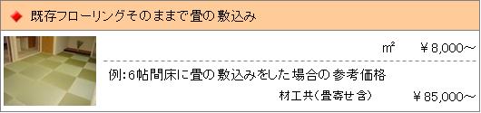 料金改7.PNG