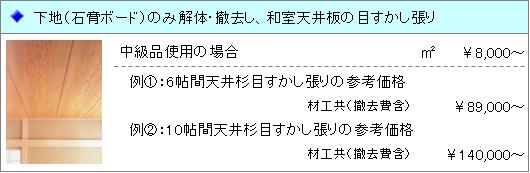 料金改1.PNG
