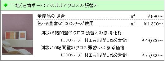 料金改2.PNG