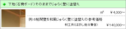 料金改3.PNG
