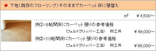 料金改4.PNG