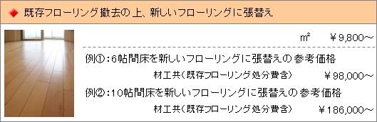 料金改5.PNG