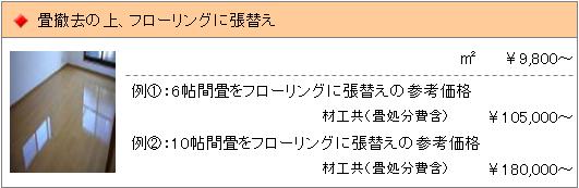 料金改6.PNG