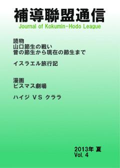 kokuhotshushin-2013summer[1].jpg