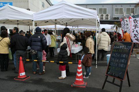 オオノかきフェスタの様子(2009.1.25)
