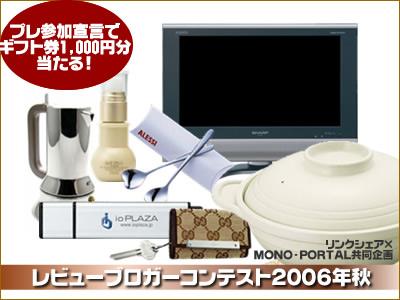 リンクシェア×MONO-PORTAL共同企画レビューブロガーコンテスト2006秋