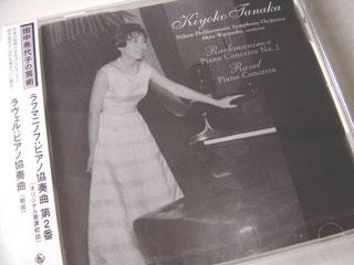 田中希代子 「ラフマニノフ ピアノ協奏曲第2番(オリジナル音源 初出)/ラヴェル ピアノ協奏曲(初出)」
