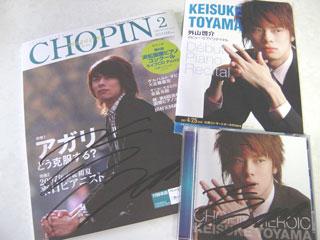 外山啓介さんのリサイタルで購入したCDと雑誌