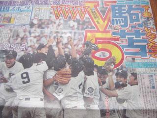 7/23 日刊スポーツ1面です。