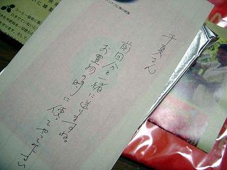 わださんからの、添え書き(*^-^*)