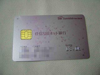 住信SBI銀行の口座を作った。