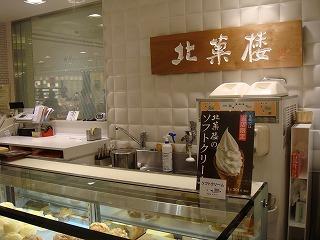 北菓楼 丸井今井大通館B2 にあります。