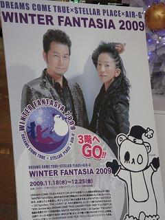 札幌は明日!