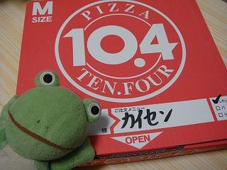 今日のツイ割「香味海鮮ピザ」