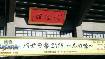 BASARA祭り武道館1