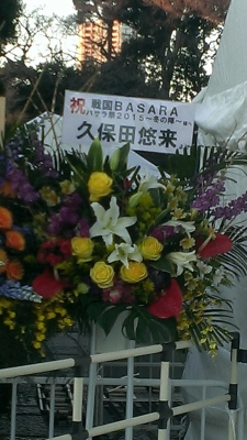 BASARA祭り武道館3