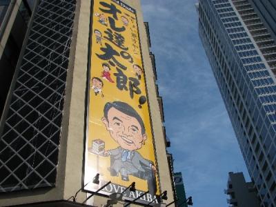 麻生太郎20081221大