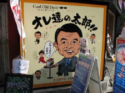 麻生太郎20081221小