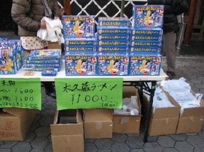 木久蔵ラーメン20090103