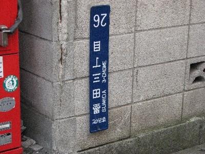 住居表示の看板