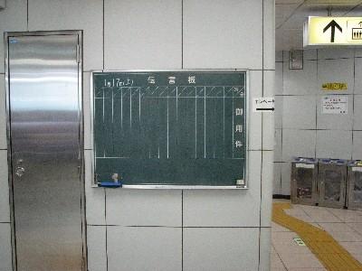築地駅の伝言板1