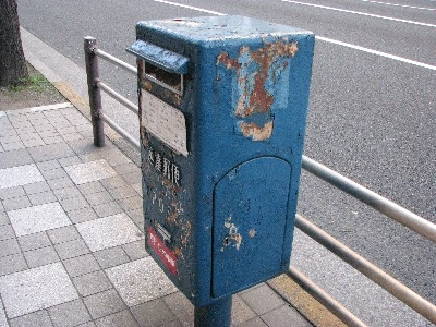京橋青ポスト1