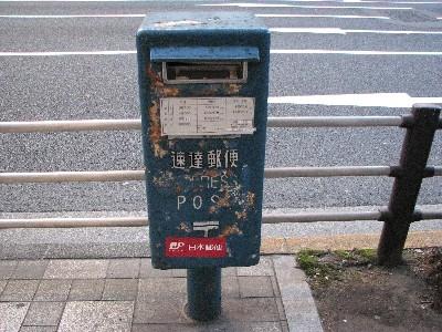 京橋青ポスト2