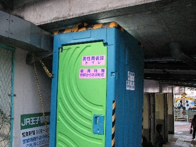 王子駅のトイレ