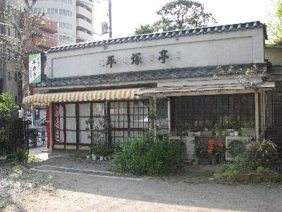平塚亭20090419-1