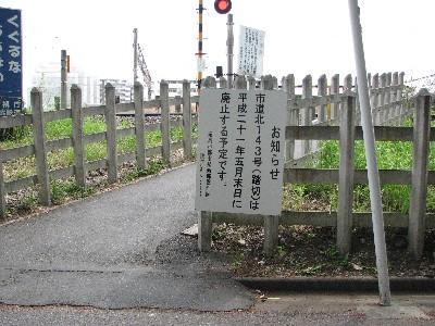 拝島踏切2