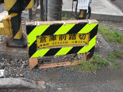 拝島踏切4