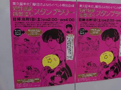 北口駅舎イベントポスター