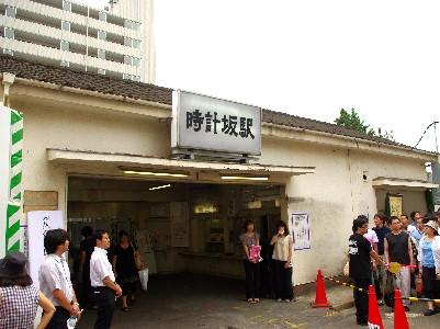 時計坂駅1