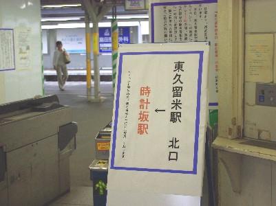 駅名一時変更説明