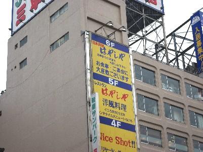新宿三平ストアはやしや