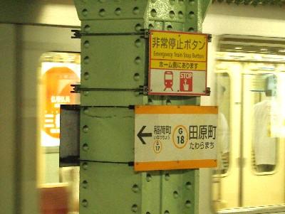 銀座線田原町駅2