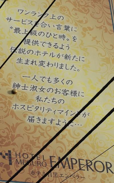 目黒エンペラー5
