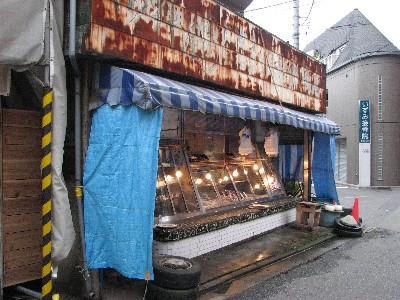 三茶鮮魚店2