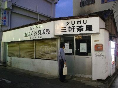 三軒茶屋ツリボリ20091107-1