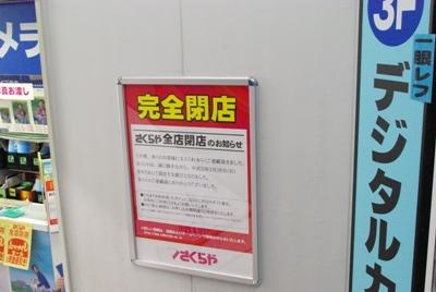 さくらや新宿東口店20100118-3