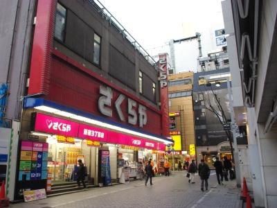 さくらや新宿三丁目店20100118