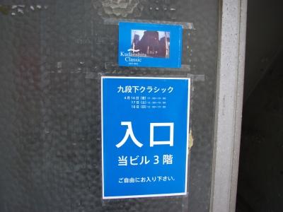 九段下ビル20100417-4
