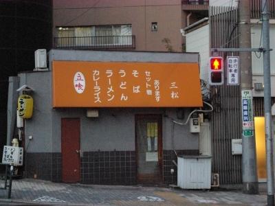 伊皿子坂立ち食い20100410-2