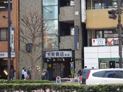 芳賀書店20100419-1