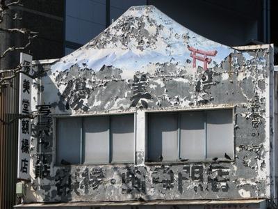 20090329優美堂