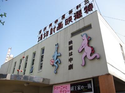 三茶中劇20100612ー2