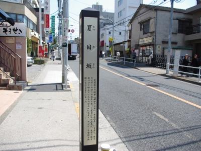 夏目坂20100501-1