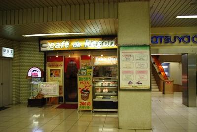 浅草駅20110120-5
